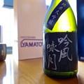 Photos: 相原酒造 雨後の月 吟風咏月 sake 純米大吟醸 大和屋酒舗 別誂