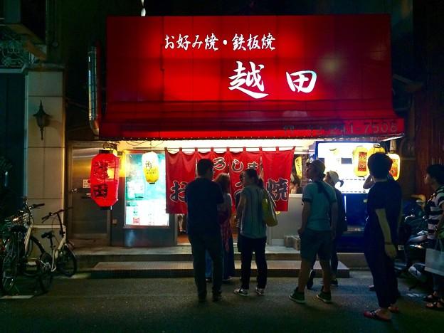 お好み焼き 越田 okonomiyaki koshida 広島市中区流川町