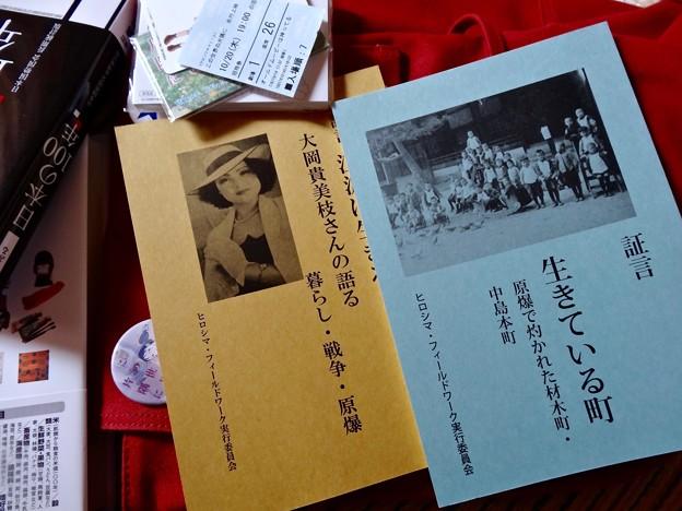 ヒロシマフィールドワーク実行委員会 証言 江波に生きる 大岡貴美枝さんの語る 暮らし 戦争 原爆 生きている町 原爆で灼かれた材木町 中島本町 2016年