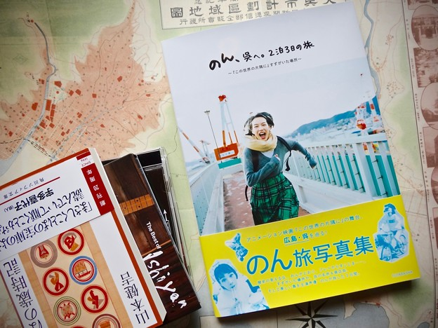 Photos: のん 呉へ 2泊3日の旅 双葉社 あき書房復刻 大呉市計画区域地図 昭和4年