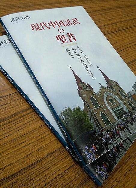 第三の単著 「現代中国語訳の聖書」