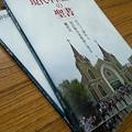 Photos: 第三の単著 「現代中国語訳の聖書」