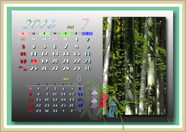 文披月カレンダー