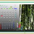 Photos: 文披月カレンダー