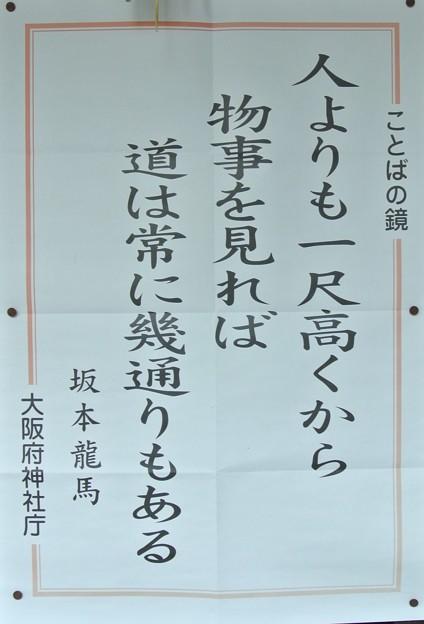 天湯川田神社7 ・坂本龍馬の言葉