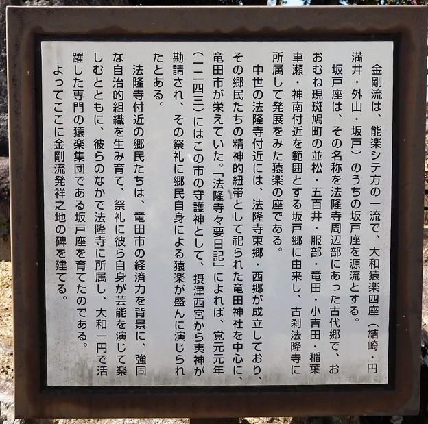 能楽・金剛流発祥の地碑(龍田神社) (2)