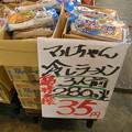 Photos: 超激安!? 冷しラーメン