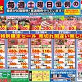 ぶらさが★北部市場ピックアップ!