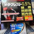 写真: 鎮痛剤と湿布薬で対応