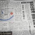 写真: 道央圏の大雪を伝える北海道新聞