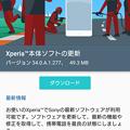 写真: ソフトの更新