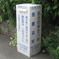 Photos: 西宮北口南東のアレ