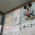 写真: 品書と鼠