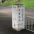 武庫川団地中央のアレ