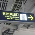 Photos: 南方北東