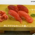 Photos: サウジ入手マグロと日本空輸マグロ