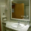 Photos: ホテルの洗面台