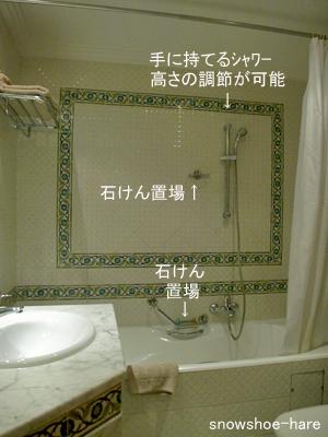 ホテルのお風呂