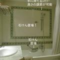 Photos: ホテルのお風呂