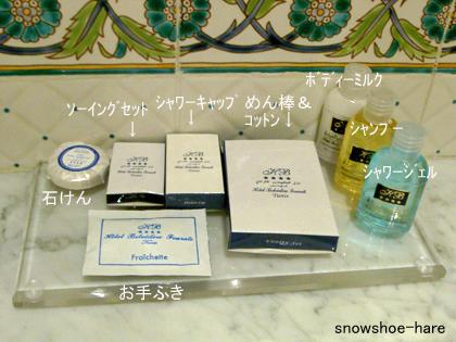 Photos: ホテルのアメニティーグッズ