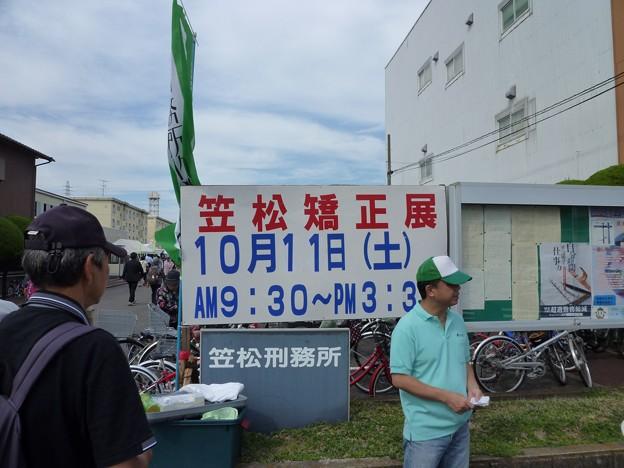 P1030404 笠松刑務所(矯正展)