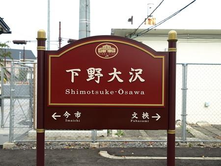 下野大沢駅28