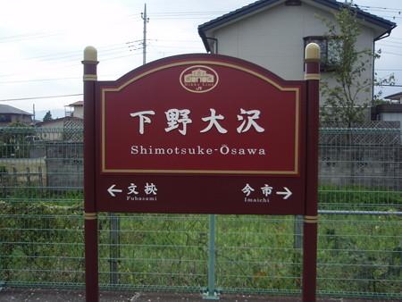 下野大沢駅42