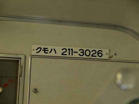 211系車内4
