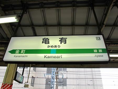 亀有駅名標