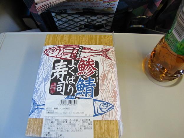 写真: 鯵鯖よくばり寿司1