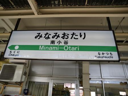 南小谷駅名標
