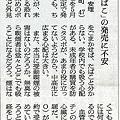 Photos: 朝日新聞「声」100322