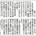 Photos: 朝日新聞「声」100512
