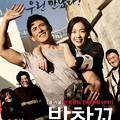 韓国映画  ファイヤー・ブラスト 恋に落ちた消防士