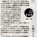 Photos: 京響スーパーコンサート