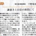 Photos: 【今月の京響】 案内人:下野竜也(常任客演指揮者)