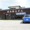 写真: 011吉田うどん0002