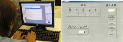 自動販売機プログラミング