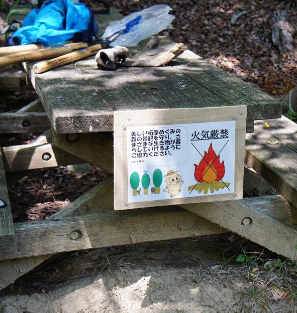 2016-5-1峯池の火気看板取り付け (1)