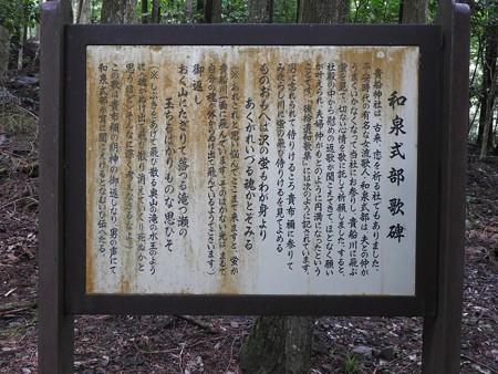 貴船神社 結社04 和泉式部歌碑