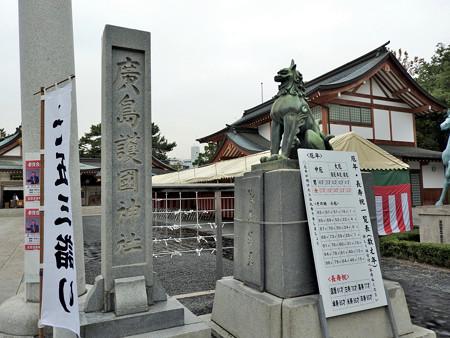 広島城20 広島護国神社