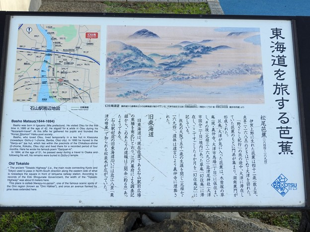 写真: 石山駅2