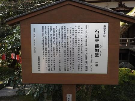 石山寺36 蓮如堂由緒