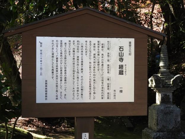 石山寺55 経蔵