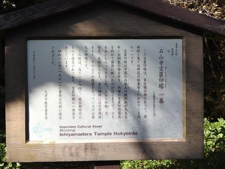 石山寺65 宝篋印塔由緒