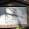 写真: 石山寺65 宝篋印塔由緒