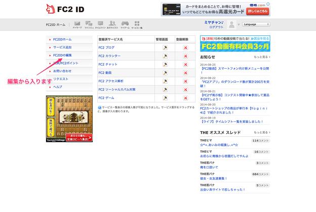Photos: FC2退会4