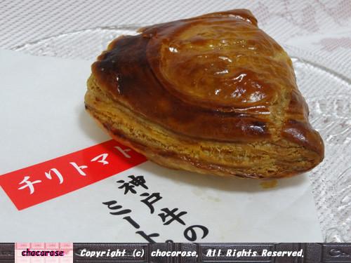 神戸牛のミートパイチリトマト