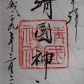写真: 靖国神社の御朱印