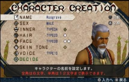 キャラクターメイク